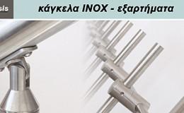 kagkela_inox